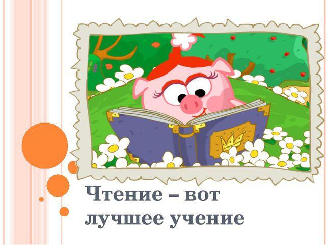Чтение – вот лучшее учение