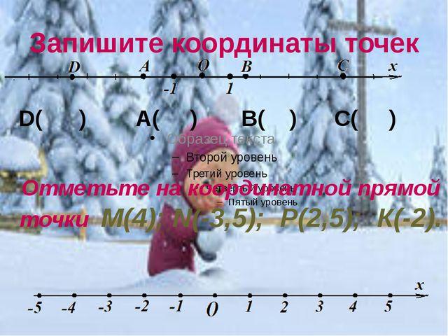Запишите координаты точек D( ) A( ) B( ) C( ) Отметьте на координатной прямой...