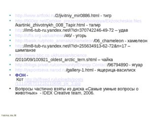 http://www.artfotki.ru/2/jivitniy_mir0886.html - тигр http://900igr.net/Dets