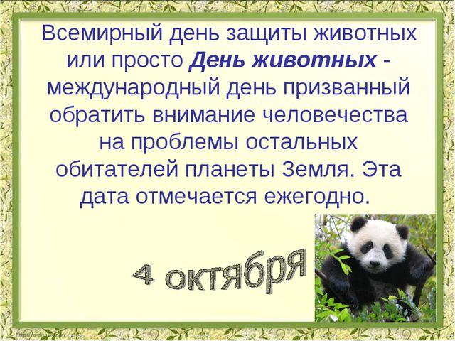 Всемирный день защиты животных или просто День животных - международный день...