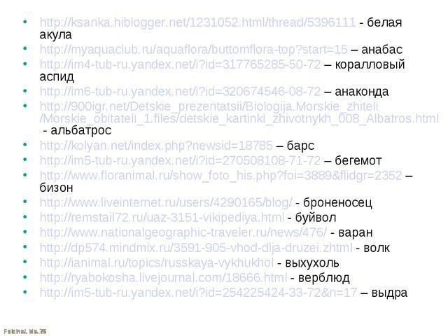 http://ksanka.hiblogger.net/1231052.html/thread/5396111 - белая акула http://...