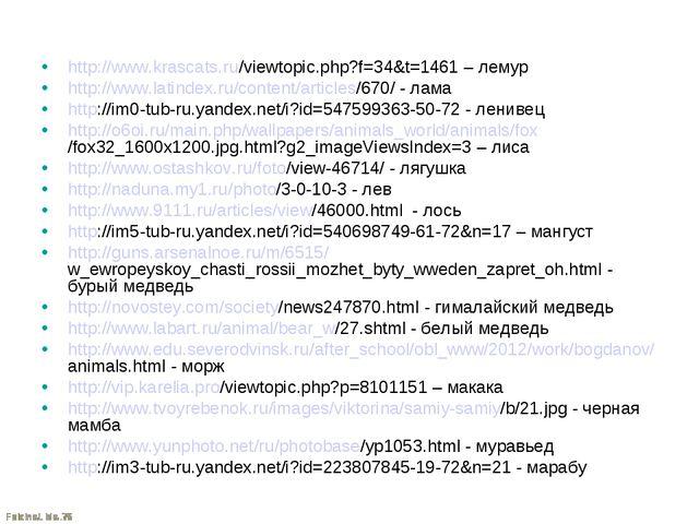 http://www.krascats.ru/viewtopic.php?f=34&t=1461 – лемур http://www.latindex...