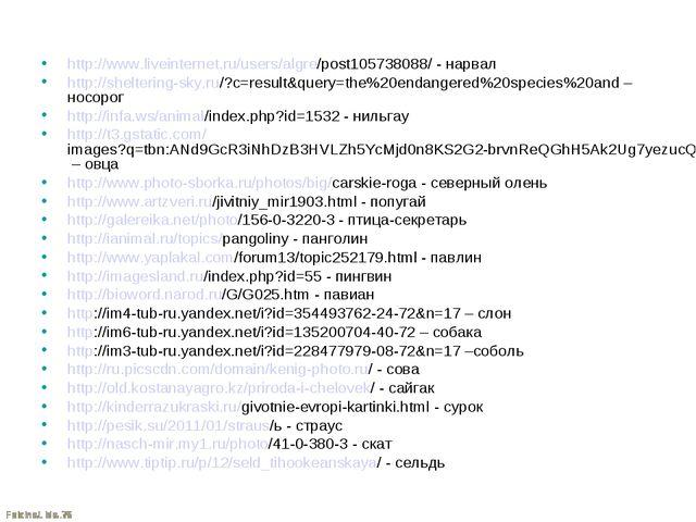 http://www.liveinternet.ru/users/algre/post105738088/ - нарвал http://shelte...