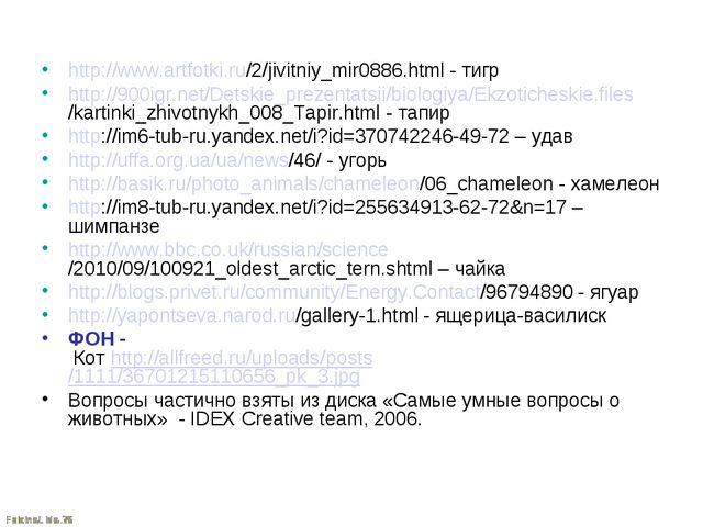 http://www.artfotki.ru/2/jivitniy_mir0886.html - тигр http://900igr.net/Dets...
