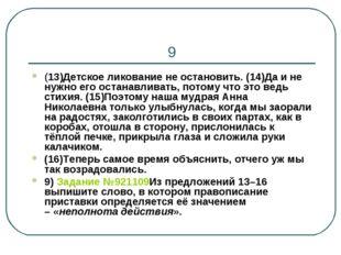 9 (13)Детское ликование не остановить. (14)Да и не нужно его останавливать, п
