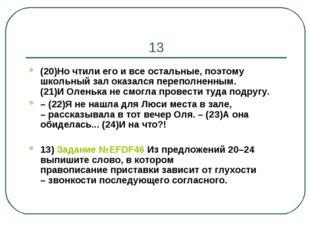 13 (20)Но чтилиего и все остальные, поэтому школьный зал оказался переполнен