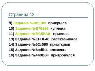 Страница 13 9) Задание №921109 прикрыла 10) Задание №E76826 куплена 11) Задан