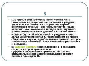 8 (1)В третью военную осень после уроков Анна Николаевна не отпустила нас по