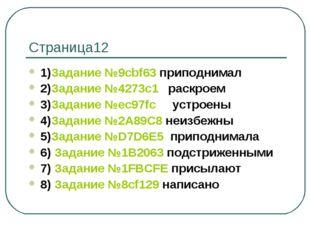 Страница12 1)Задание №9cbf63 приподнимал 2)Задание №4273c1 раскроем 3)Задание