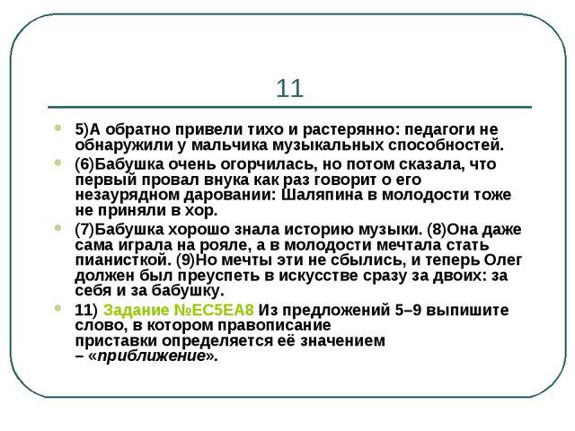 11 5)А обратно привели тихо и растерянно: педагоги не обнаружили у мальчика м...