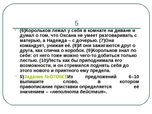 5 (6)Корольков лежал у себя в комнате на диване и думал о том, что Оксана не...
