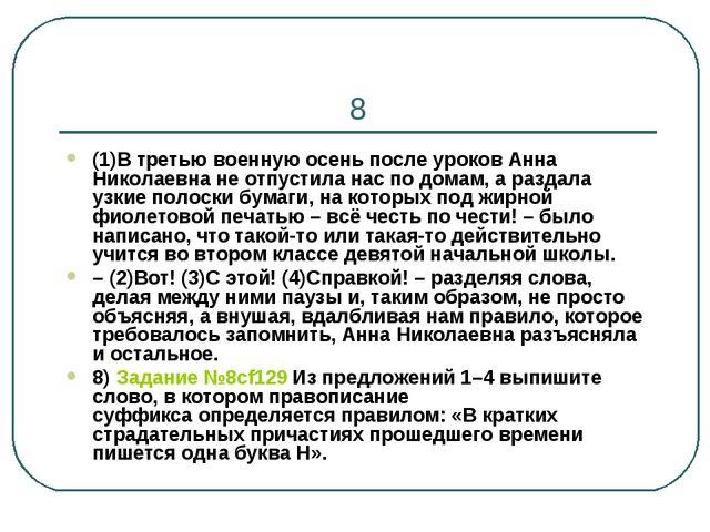 8 (1)В третью военную осень после уроков Анна Николаевна не отпустила нас по...