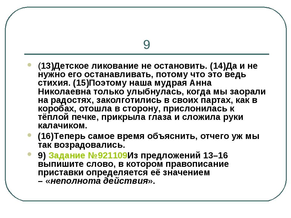 9 (13)Детское ликование не остановить. (14)Да и не нужно его останавливать, п...