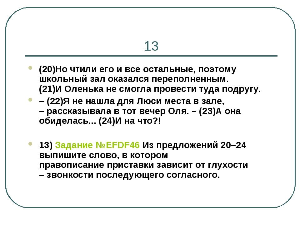 13 (20)Но чтилиего и все остальные, поэтому школьный зал оказался переполнен...