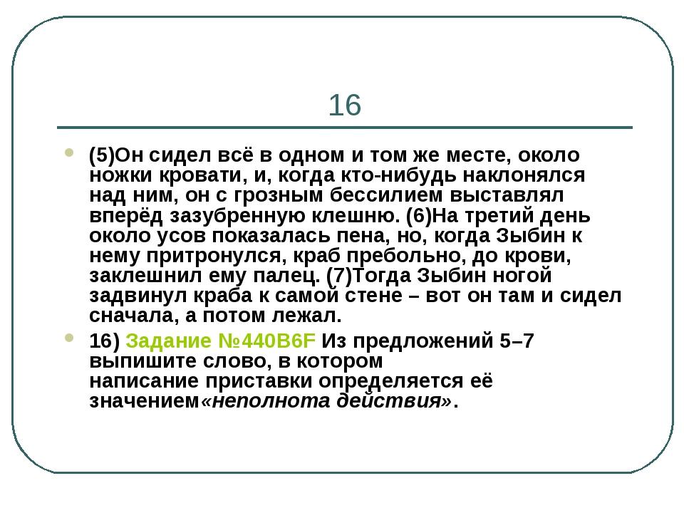 16 (5)Он сидел всё в одном и том же месте, около ножки кровати, и, когда кто-...