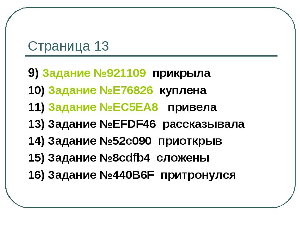 Страница 13 9) Задание №921109 прикрыла 10) Задание №E76826 куплена 11) Задан...