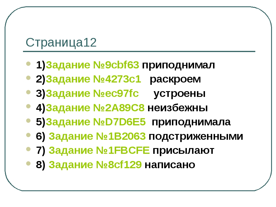 Страница12 1)Задание №9cbf63 приподнимал 2)Задание №4273c1 раскроем 3)Задание...