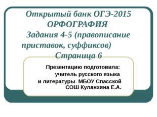 Открытый банк ОГЭ-2015 ОРФОГРАФИЯ Задания 4-5 (правописание приставок, суффик