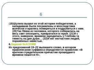 6 (19)Шулепа вышел из этой истории победителем, а нападавшие были посрамлены