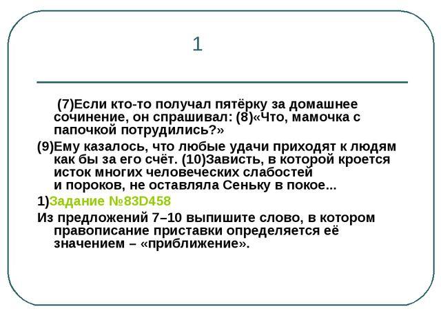1  (7)Если кто-то получал пятёрку за домашнее сочинение, он спрашивал: (8)«...