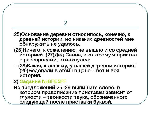 2 25)Основание деревни относилось, конечно, к древней истории, но никаких др...