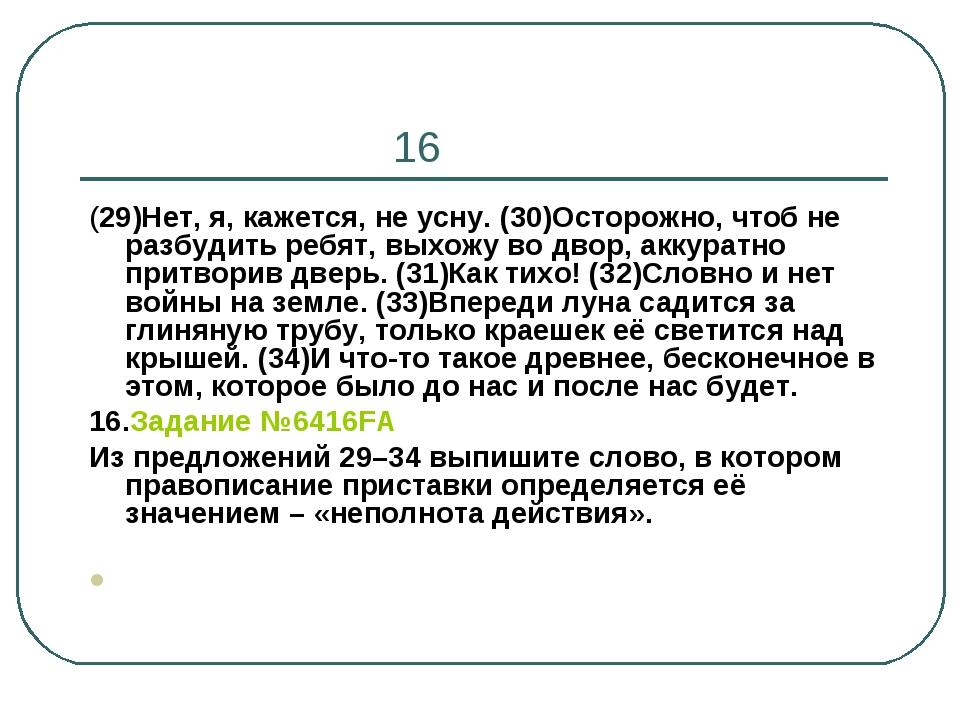 16 (29)Нет, я, кажется, не усну. (30)Осторожно, чтоб не разбудить ребят, вых...