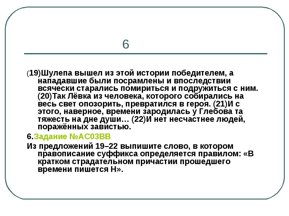 6 (19)Шулепа вышел из этой истории победителем, а нападавшие были посрамлены...