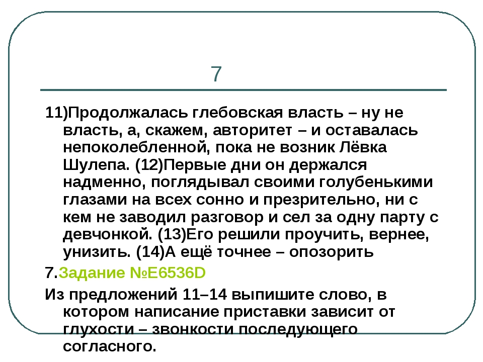 7 11)Продолжалась глебовская власть –ну не власть, а, скажем, авторитет –и...