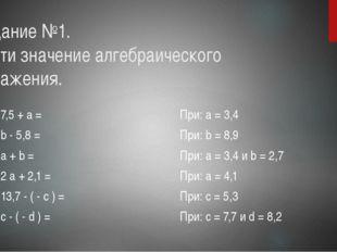 Задание №1. Найти значение алгебраического выражения. 1) 7,5 + a = При: a =