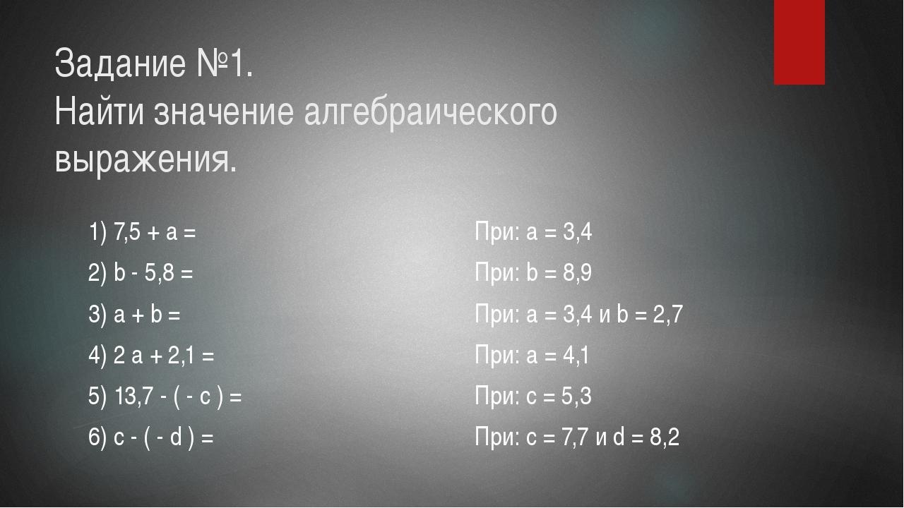 Задание №1. Найти значение алгебраического выражения. 1) 7,5 + a = При: a =...