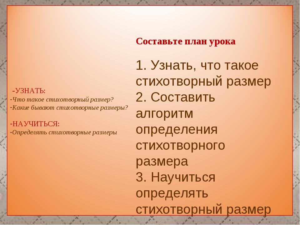 Составьте план урока 1. Узнать, что такое стихотворный размер 2. Составить ал...