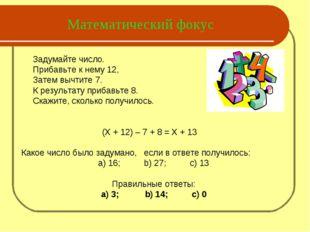 Математический фокус Задумайте число. Прибавьте к нему 12, Затем вычтите 7