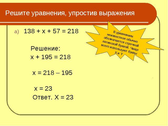 Решите уравнения, упростив выражения 138 + х + 57 = 218 Решение: х + 195 = 21...
