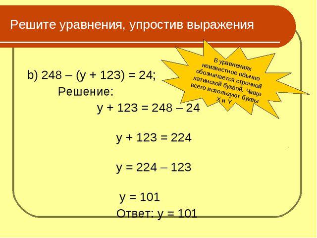 Решите уравнения, упростив выражения b) 248 – (у + 123) = 24; Решение: у + 12...