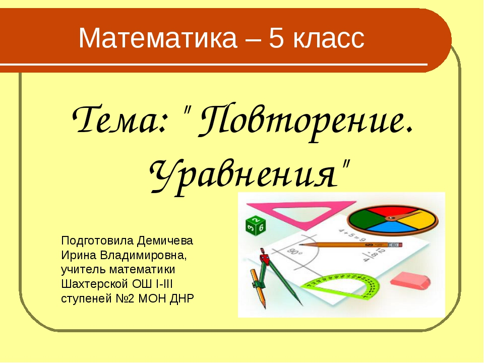 "Тема: "" Повторение. Уравнения"" Математика – 5 класс Подготовила Демичева Ири..."