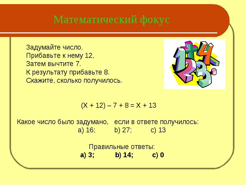 Математический фокус Задумайте число. Прибавьте к нему 12, Затем вычтите 7...