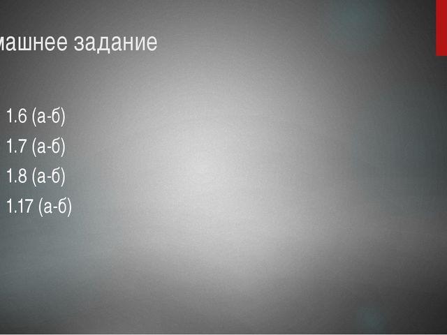 Домашнее задание № 1.6 (а-б) № 1.7 (а-б) № 1.8 (а-б) № 1.17 (а-б)