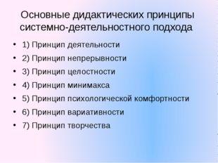 Основные дидактических принципы системно-деятельностного подхода 1) Принцип д