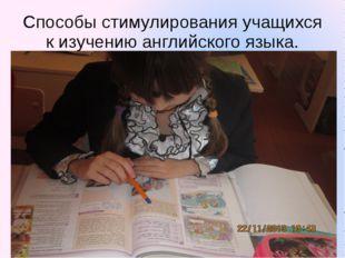 Способы стимулирования учащихся кизучению английского языка.
