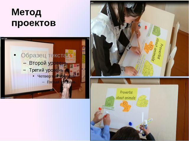 Метод проектов