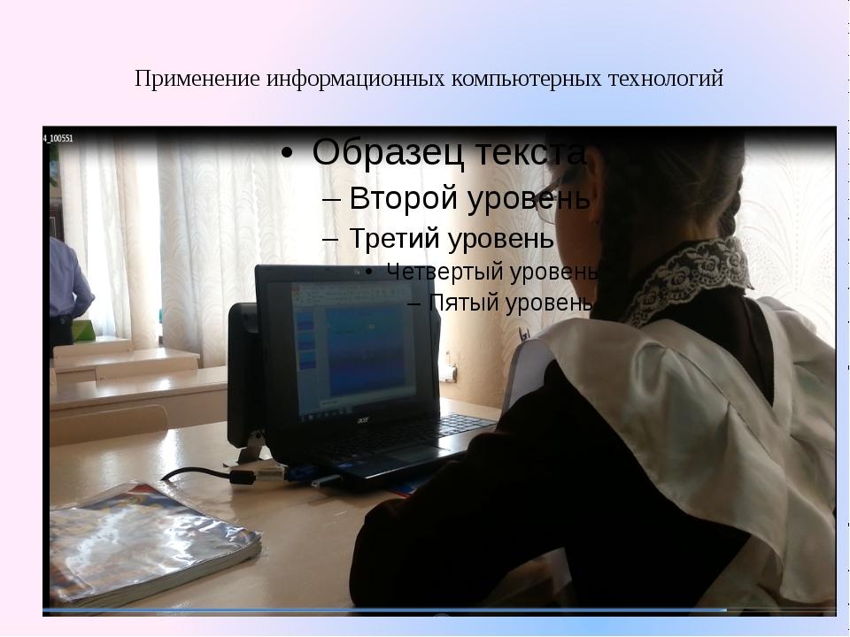 Применение информационных компьютерных технологий