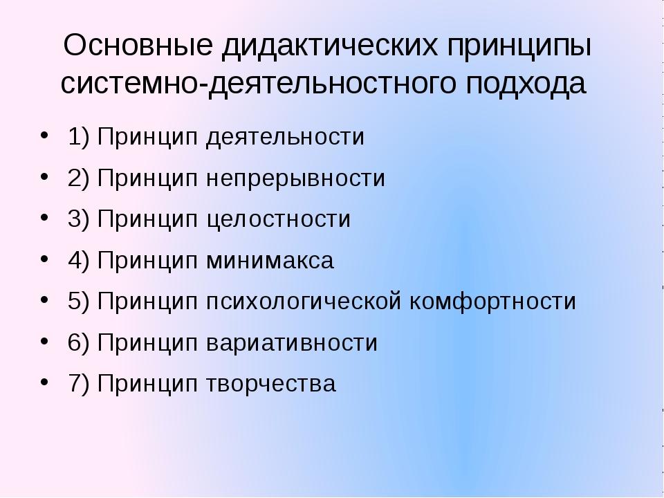 Основные дидактических принципы системно-деятельностного подхода 1) Принцип д...