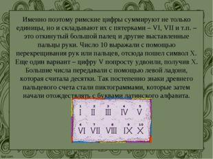 Именно поэтому римские цифры суммируют не только единицы, но и складывают их