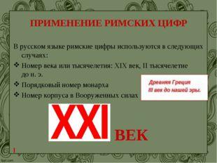 ПРИМЕНЕНИЕ РИМСКИХ ЦИФР В русском языке римские цифры используются в следующи