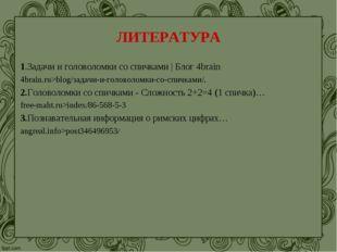 ЛИТЕРАТУРА 1.Задачи и головоломки со спичками   Блог 4brain 4brain.ru>blog/за