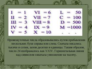 Промежуточные числа образовывались путем прибавления нескольких букв справа