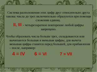 Система расположения этих цифр друг относительно друга такова: числа до трех
