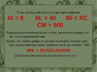 Та же логика действует и с другими цифрами IX = 9 XL = 40 90 = XC CM = 900 П