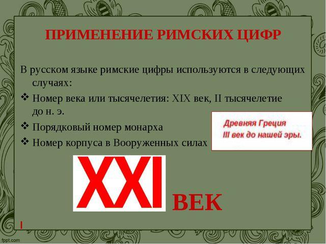 ПРИМЕНЕНИЕ РИМСКИХ ЦИФР В русском языке римские цифры используются в следующи...