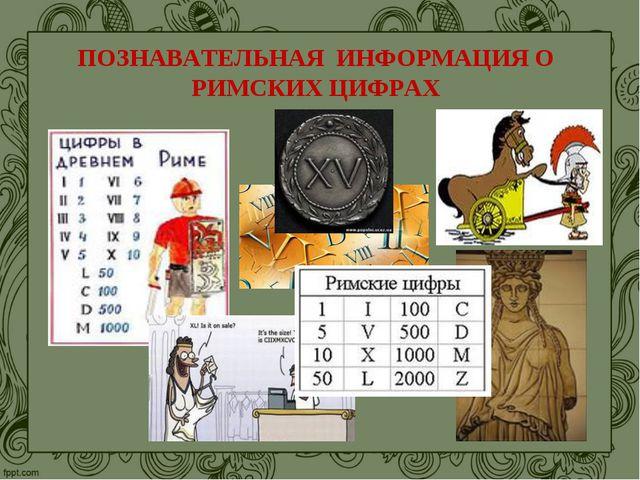 ПОЗНАВАТЕЛЬНАЯ ИНФОРМАЦИЯ О РИМСКИХ ЦИФРАХ